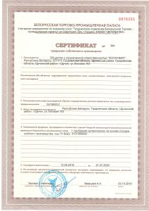 Новый сертификат-1