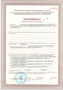 Новый сертификат-2